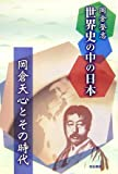 世界史の中の日本 岡倉天心とその時代
