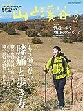 山と溪谷 2018年 3月号 [雑誌]