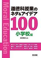 道徳科授業のネタ&アイデア100 小学校編