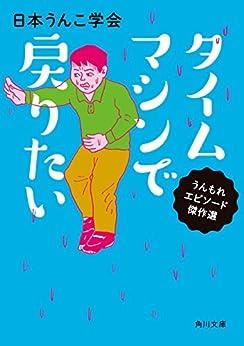 [日本うんこ学会]のタイムマシンで戻りたい (角川文庫)
