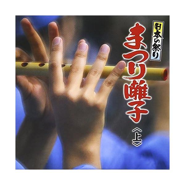 日本の祭り まつり囃子 上の商品画像