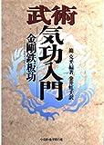 武術気功入門―金剛鉄板功