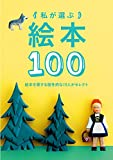 私が選ぶ絵本100