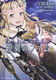 ラストエグザイル‐銀翼のファム‐1 (角川スニーカー文庫)