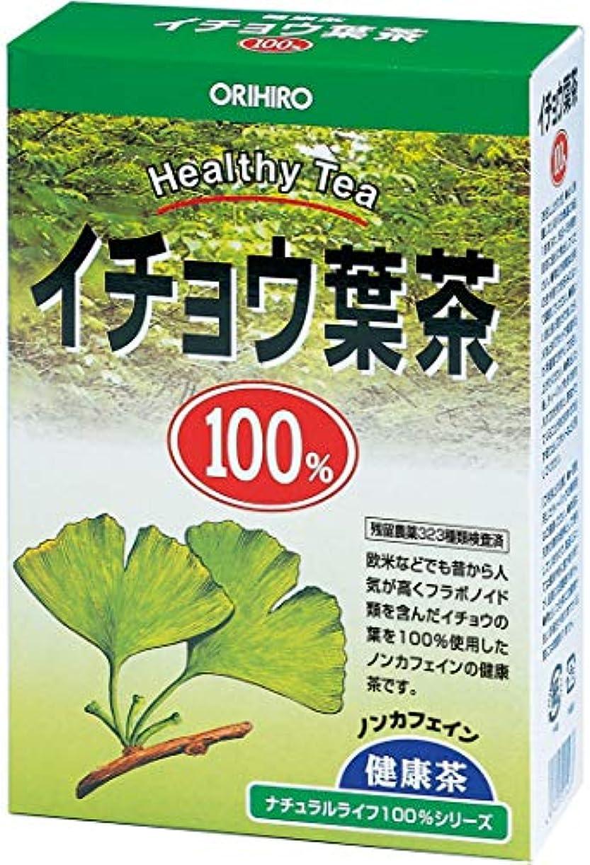 適切な膨らみ屈辱するオリヒロ NLティー 100% イチョウ葉茶 2.0g×26包