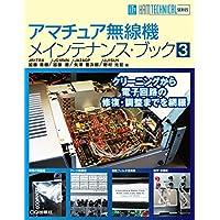 アマチュア無線機メインテナンス・ブック3 (HAM TECHNICAL SERIES)
