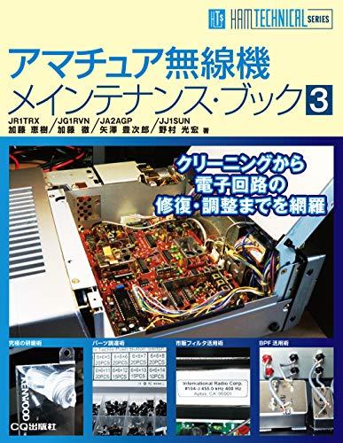 [画像:アマチュア無線機メインテナンス・ブック3 (HAM TECHNICAL SERIES)]