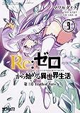 Re:ゼロから始める異世界生活 第三章 Truth of Zero 9 (MFコミックス アライブシリーズ)