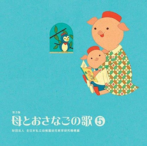 母とおさなごの歌<5> 財団法人 全日本私立幼稚園幼児教育研...
