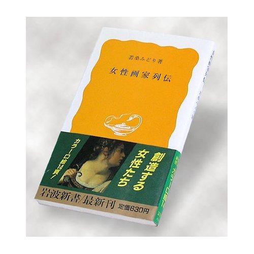 女性画家列伝 (岩波新書 黄版 318)の詳細を見る