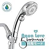 Aqua Love - シャワーヘッド / 5段階モード / ストップボタン / 節水 シャワー 国際汎用基準G1/2 クロムメッキ