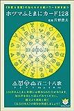 《形霊&言霊》の知られざる超パワーを解き放つ ホツマふとまにカード128 (フトマニももふそやうた) ([バラエティ])