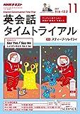 NHKラジオ 英会話タイムトライアル 2017年 11月号 [雑誌] (NHKテキスト)