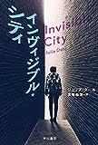インヴィジブル・シティ (ハヤカワ・ミステリ文庫) -