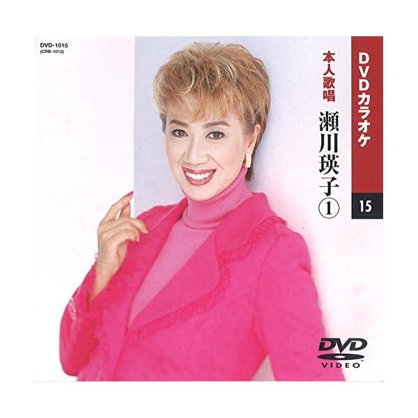 瀬川瑛子 (カラオケDVD/本人歌唱)の商品画像