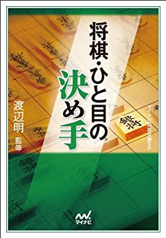 [渡辺 明]の将棋・ひと目の決め手 (マイナビ将棋文庫SP)