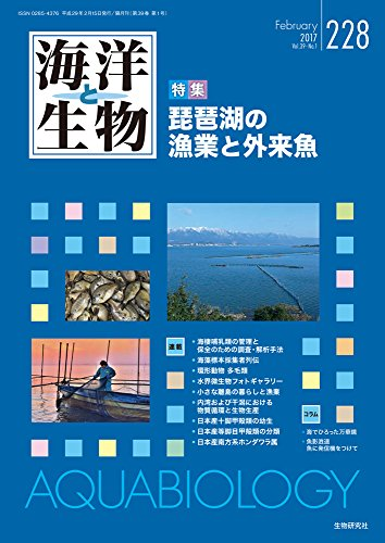海洋と生物 228 Vol.39-No.1 2017の詳細を見る