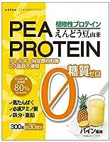 【4個セット】えんどう豆プロテイン パイン風味 300g
