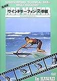 ウインドサーフィン2中級 WSFジャイブマスター [DVD]