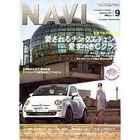 NAVI (ナビ) 2007年 09月号 [雑誌]