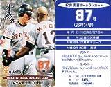 松井秀喜 ホームランカード 87号