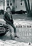 ボーン・トゥ・ラン 上: ブルース・スプリングスティーン自伝