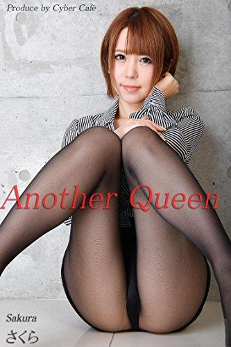 Another Queen 「さくら」: 美脚写真集