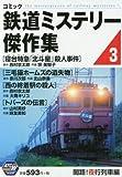 鉄道ミステリー傑作集 3 闇路!夜行列車編 (秋田トップコミックスW)