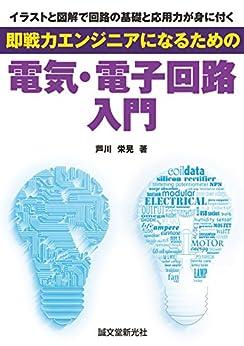 [芦川 栄晃]の即戦力エンジニアになるための電気・電子回路入門:イラストと図解で回路の基礎と応用力が身に付く