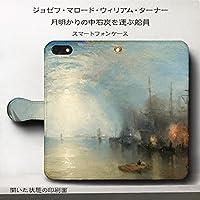 iPhone7 iPhone8 ウィリアム ターナー 月明かりの中石炭を運ぶ船員 スマホケース 手帳型 全機種対応 ケース 人気 絵画 TPU レザー 個性的 あいふぉん 丈夫 耐衝撃