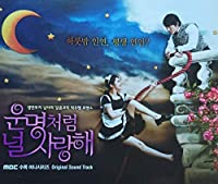 韓国ドラマOST「運命のように君を愛してる… 」