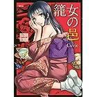 籠女の邑(1) (シリウスコミックス)