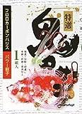 Marufuji(マルフジ) E-281 特選鬼カサゴ 18号