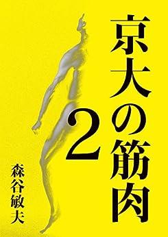 [森谷敏夫]の京大の筋肉2