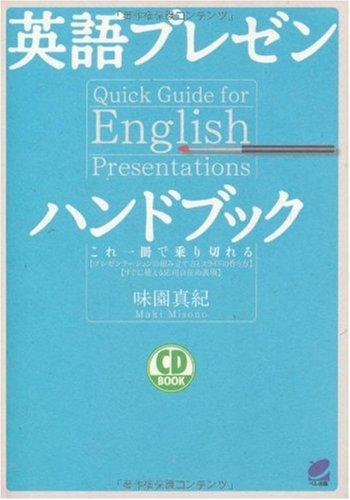 英語プレゼンハンドブック(CD BOOK)