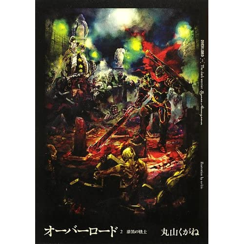 オーバーロード2 漆黒の戦士