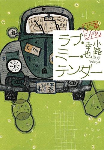 ラブ・ミー・テンダー 東京バンドワゴン (集英社文芸単行本)の詳細を見る