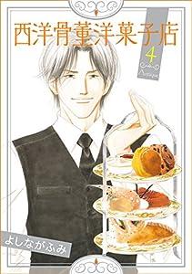 西洋骨董洋菓子店 4巻 表紙画像