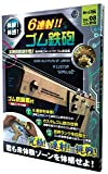【触れる図鑑】Vol.08 ゴム鉄砲