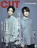 Cut 2020年 08 月号 [雑誌]