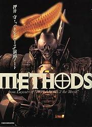 Methods―押井守「パトレイバー2」演出ノート