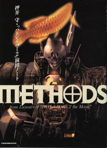 Methods―押井守「パトレイバー2」演出ノートの詳細を見る