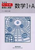 チャート式 基礎と演習数学1+A 改訂版 画像