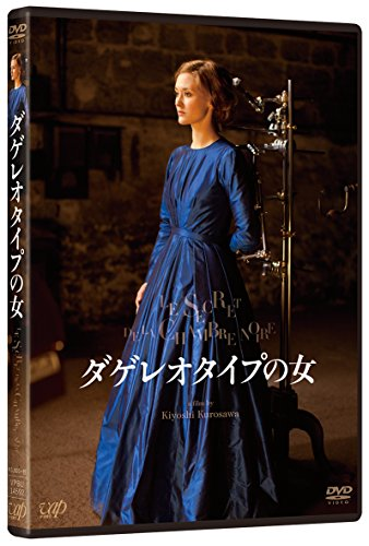 ダゲレオタイプの女[DVD]の詳細を見る