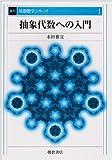 抽象代数への入門 (基礎数学シリーズ)