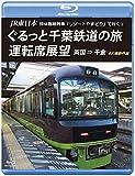 JR東日本 団体臨時列車「リゾートやまどり」で行く1 ぐるっと千...[Blu-ray/ブルーレイ]