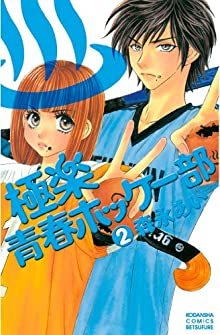 極楽青春ホッケー部(2) (別冊フレンドコミックス)