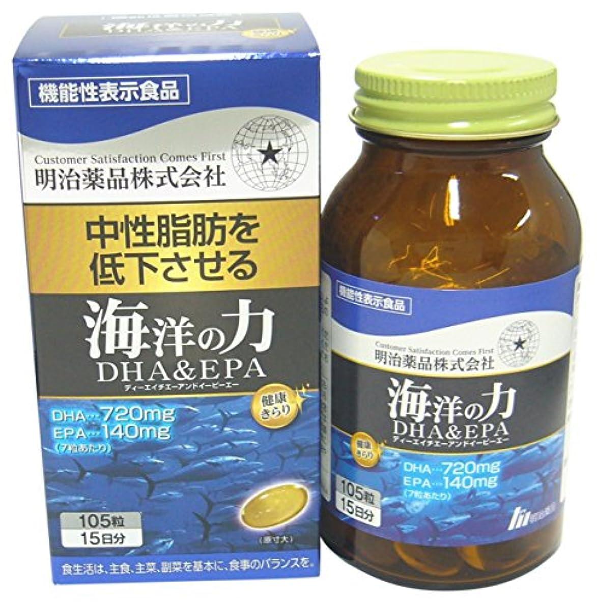意識的日没イタリック健康きらり 海洋の力DHA&EPA 105粒