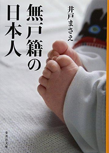 無戸籍の日本人 (集英社文庫)