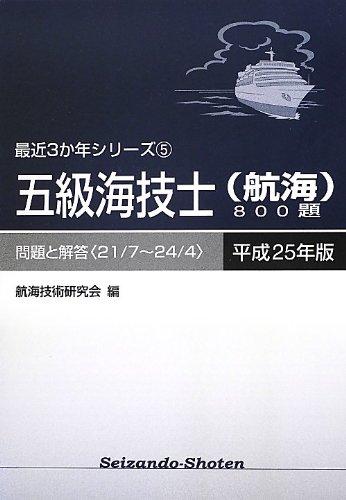 五級海技士(航海)800題 問題と解答(21・7‐24・4)〈平成25年版〉 (最近3か年シリーズ)